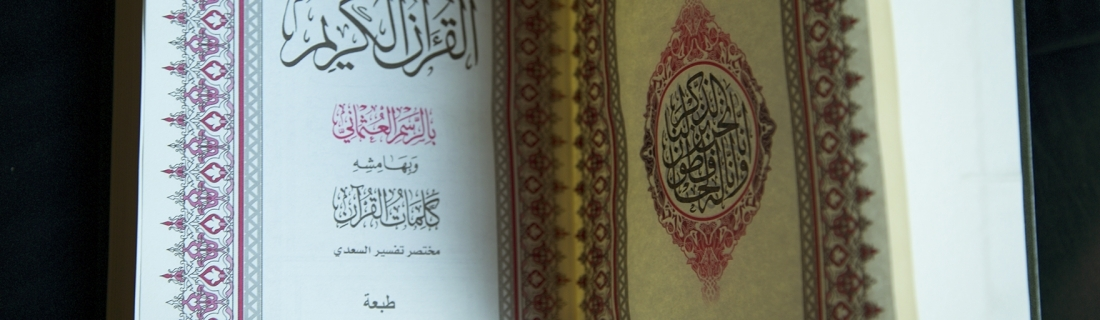 Importance of reciting Qur'an with Tajweed