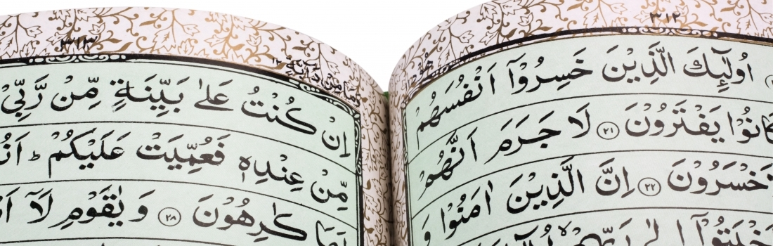 Ramadan Day 19 – Connecting with the Qur'an in Your Own Way
