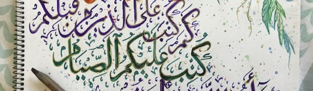 The essence of Ramadan